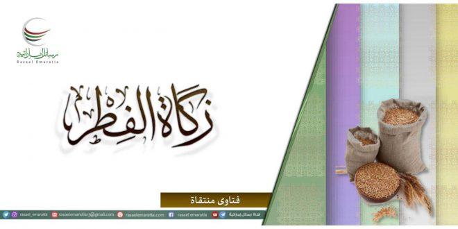 زكاة الفطر موقع رسائل اماراتية